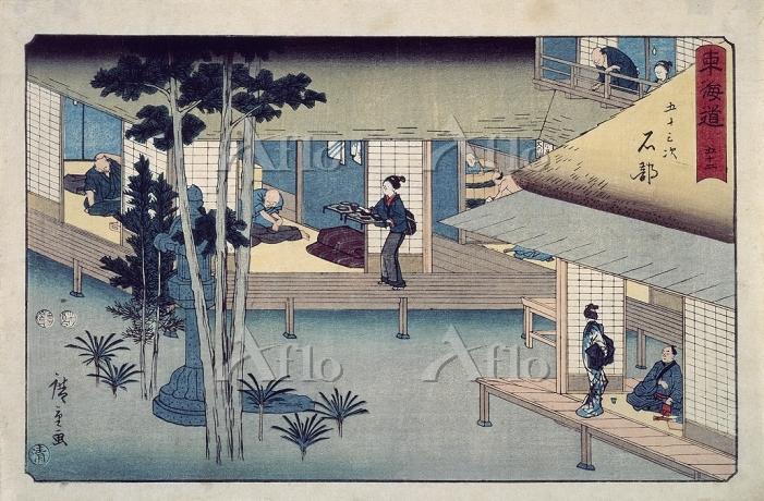 歌川広重 「隷書東海道 石部」