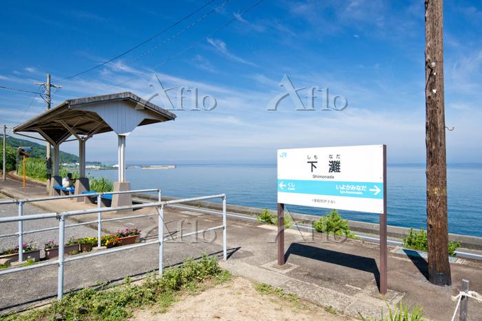 愛媛県 Jr予讃線の下灘駅のホーム
