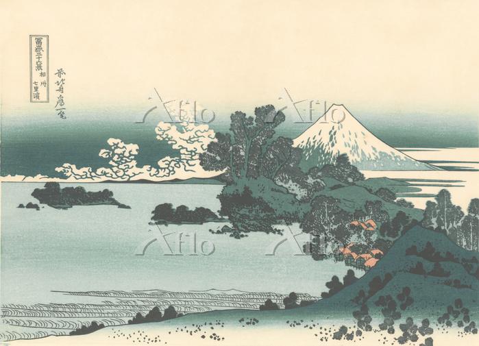 葛飾北斎「富嶽三十六景 相州七里浜」