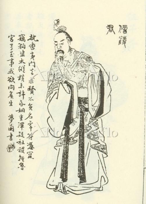 戦国の四君(信陵君)の肖像
