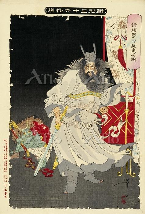 月岡芳年 「新形三十六怪撰 鐘馗」