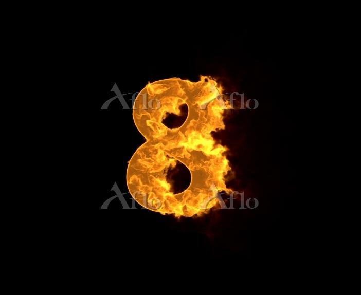 炎の数字 8