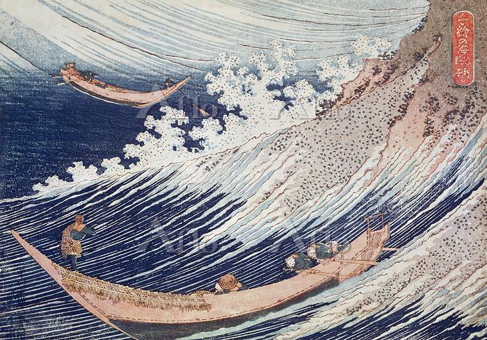 葛飾北斎 「千絵の海 総州銚子」