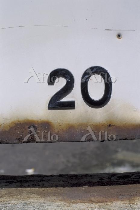 数字 20
