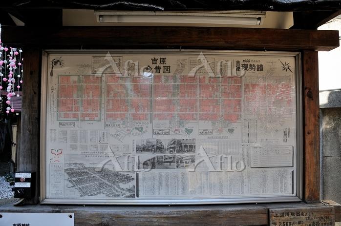 東京都 吉原今昔図