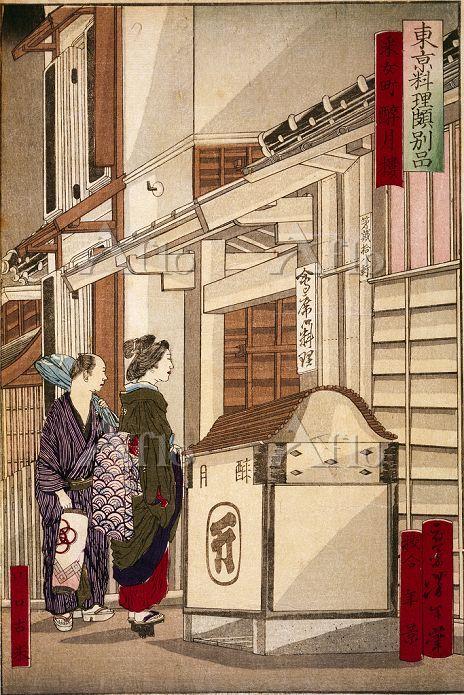 月岡芳年 「東京料理頗別品 采女町 酔月楼」