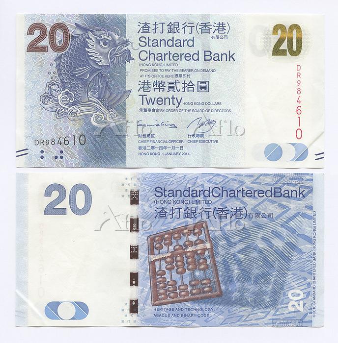 香港ドル紙幣 20HKD 2014年発行 スタンダードチャー・・・