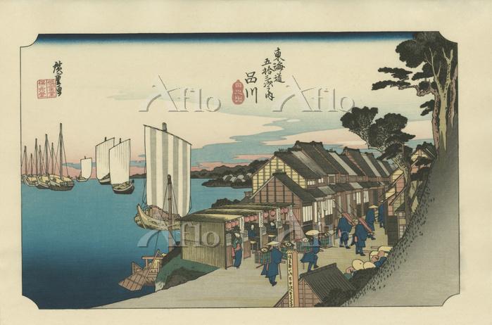 歌川広重「東海道五十三次 品川 日之出」