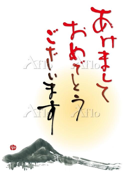 「あけまして+山(淡墨)」