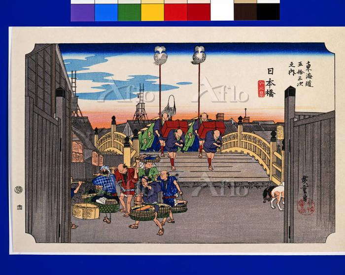 歌川広重 「東海道五十三次 日本橋 朝之景」