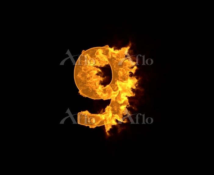 炎の数字 9