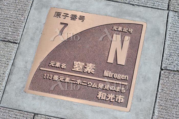 埼玉県 和光市 ニホニウム通りに埋め込まれた元素名のプレート・・・