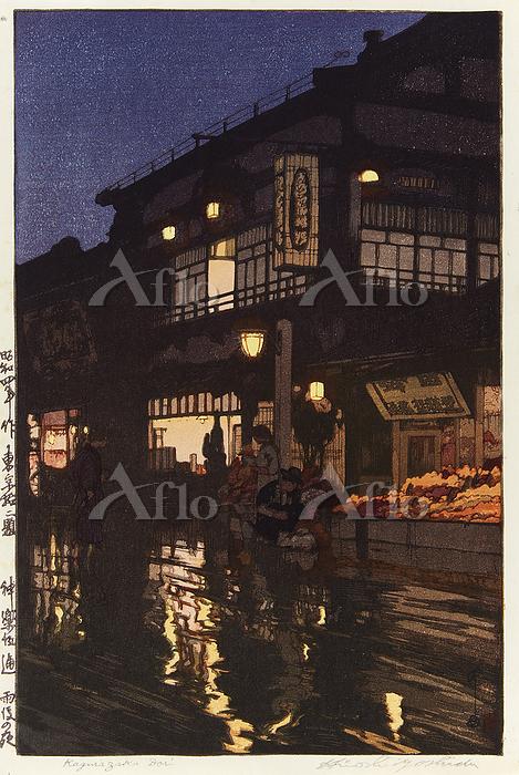 吉田博「東京拾二題 神楽坂通り 雨後の夜」