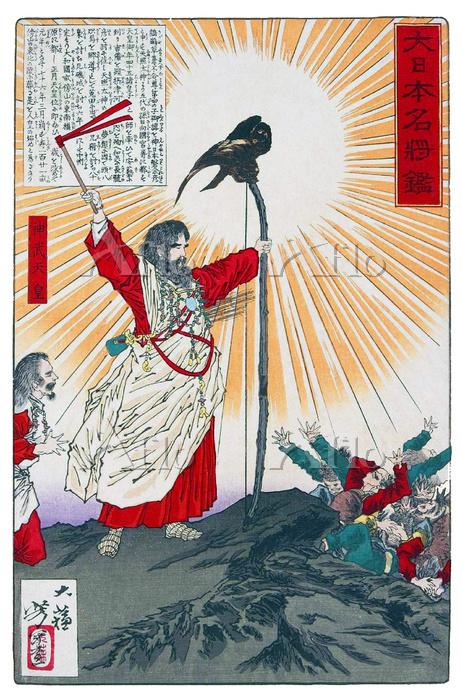 月岡芳年「神武天皇の肖像 (大日本名将鑑 より) 」