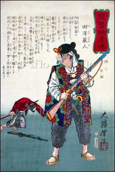 月岡芳年 「競勢酔虎伝 田澤蔵人」