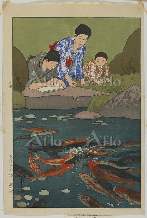 吉田博「池の鯉」