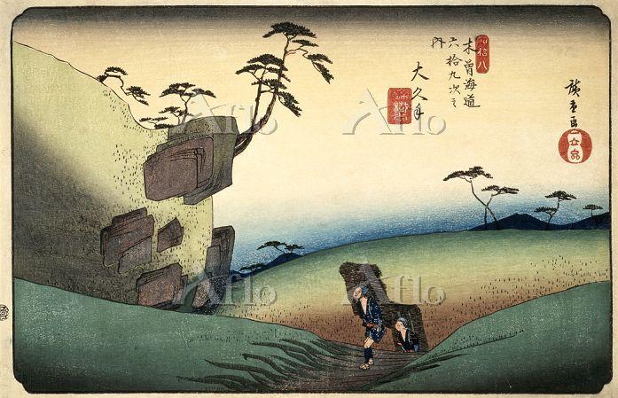 歌川広重 「木曽海道六十九次 大久手」