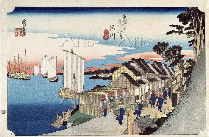 歌川広重 「東海道五十三次 品川 日之出」