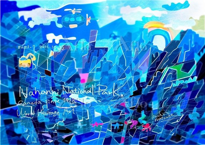 カナダ ナハニ国立公園