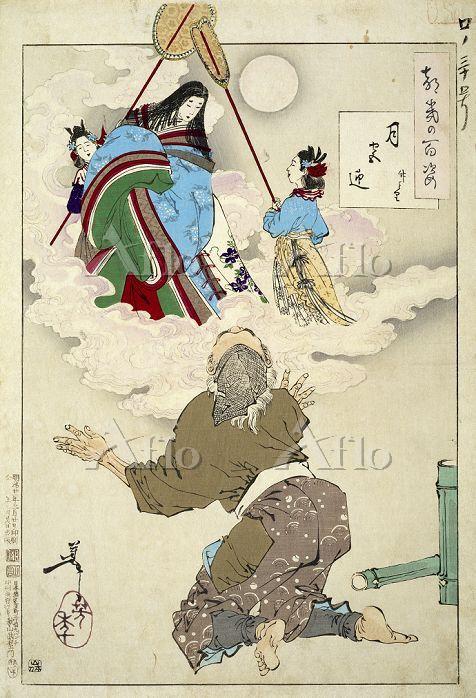 月岡芳年 「物語絵 月百姿 月宮迎 竹取物語 かぐや姫」