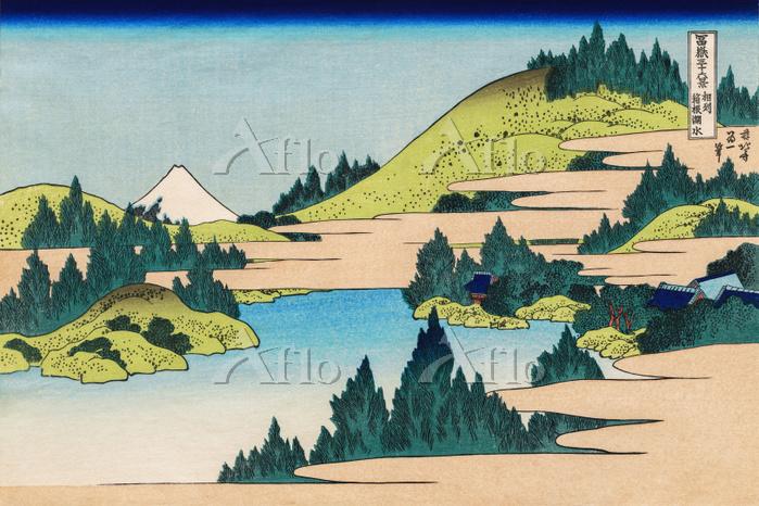 葛飾北斎 「冨嶽三十六景 相州箱根湖水」