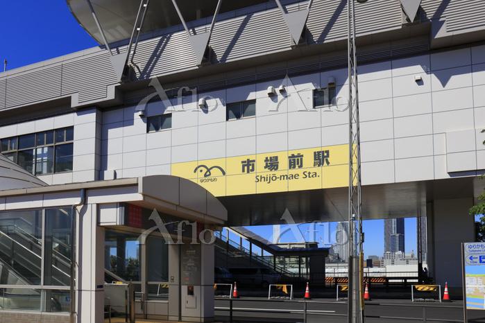東京都 ゆりかもめ 市場前駅