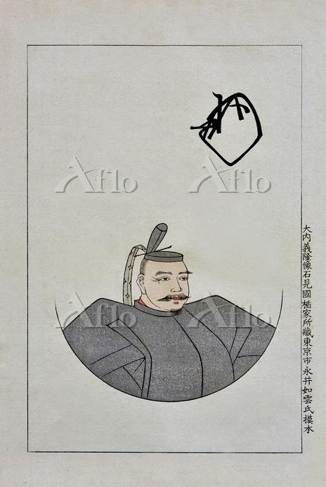 大内義隆の肖像