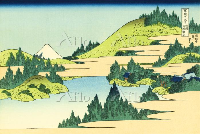 葛飾北斎「富嶽三十六景 相州箱根湖水」