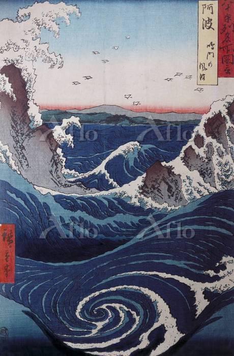 歌川広重 「六十余州名所図会 阿波 鳴門の風波」