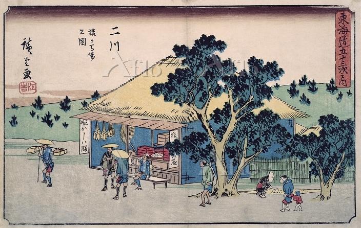 歌川広重 「行書東海道 二川 猿か馬場之図」