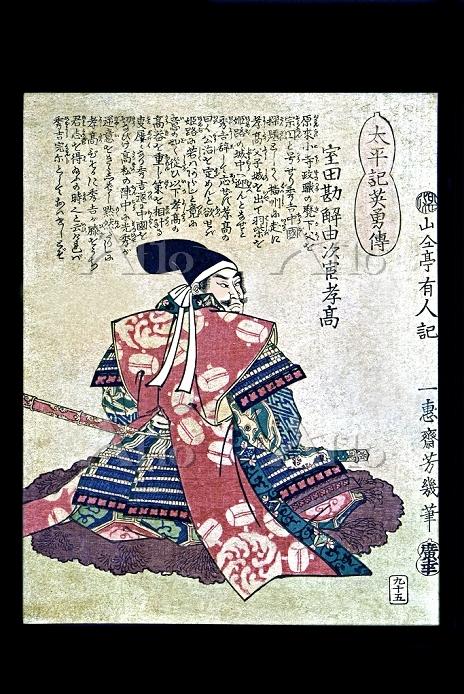 太平記英勇傳 室田勘由次官孝高 歌川芳幾