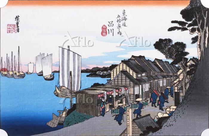 歌川広重 「東海道五十三次 品川」