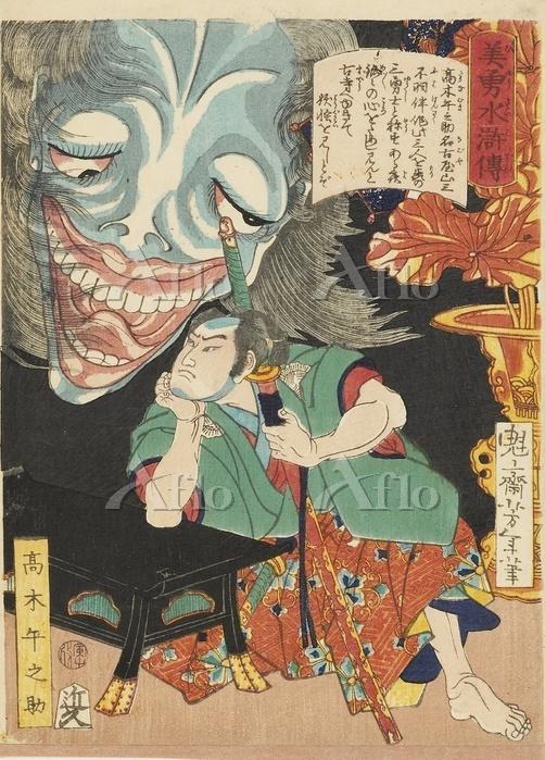 Takagi Umanosuke with a ghost,・・・