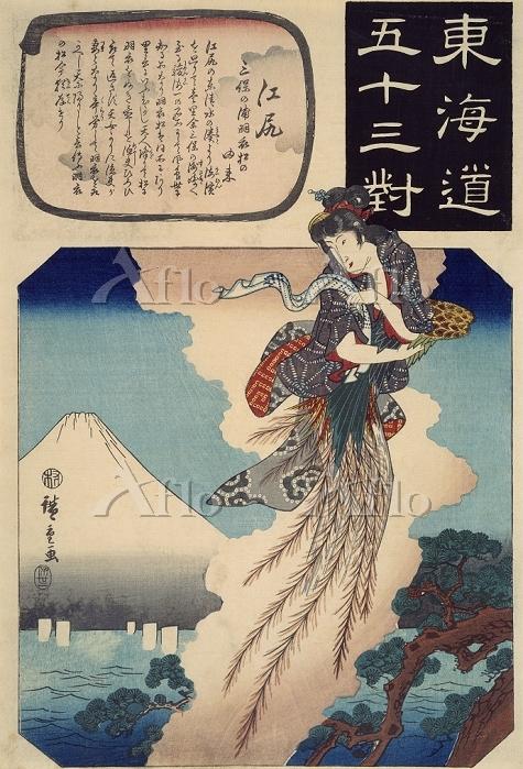 歌川広重 「東海道五十三対 江尻 羽衣」