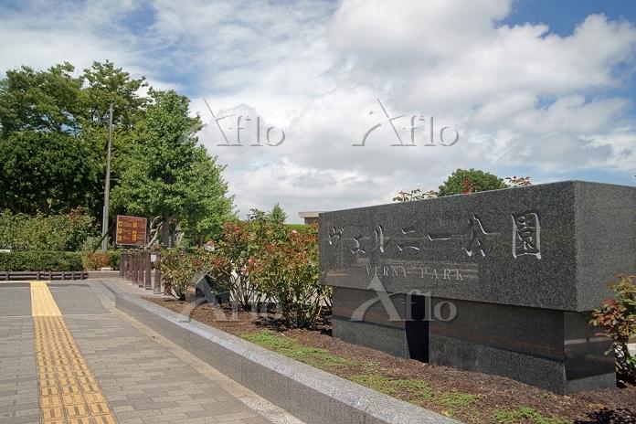 ヴェルニー公園 横須賀市 神奈川県